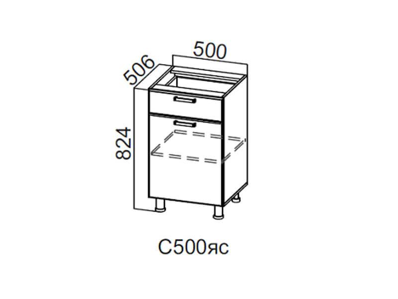 Кухня Лен Стол-рабочий с ящиками и створками 500 С500яс 824х500х506-600мм